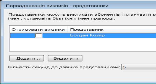 Знімок екрана зі зображенням додавання представника у програму Lync