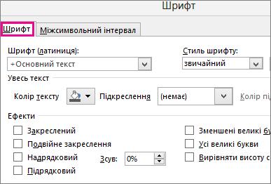 """Діалогове вікно """"Шрифт"""" у програмі Excel"""