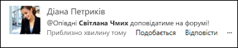 Допис каналу новин зі згадкою про користувача