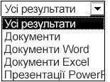 Варіанти результатів, включно з «Усі результати», «Документи», «Документи Word», «Документи Excel» і «Презентації PowerPoint»
