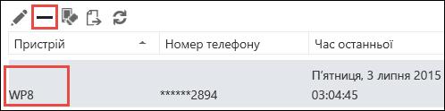 Вилучення телефона з Outlook Web App
