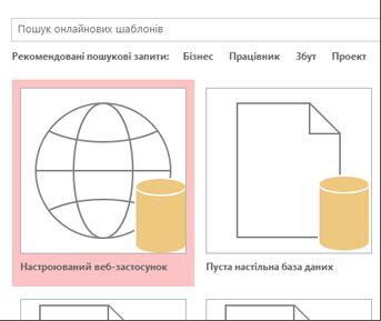 Кнопка ''Настроюваний веб-застосунок'' на початковому екрані.