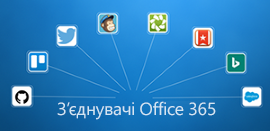 Надбудови Outlook для Mac