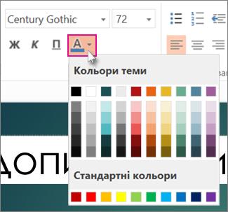 Вибирання кольору тексту