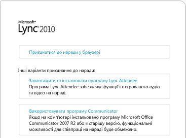 Зображення вікна браузера програми Lync