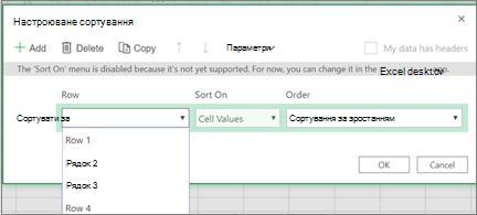 """Діалогове вікно """"сортування за параметрами"""" за допомогою параметрів """"Сортувати за"""""""