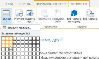 Вставлення таблиці на загальнодоступному веб-сайті у службі SharePoint Online