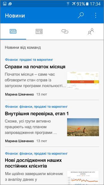 Знімок екрана: вкладка новин