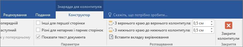"""Натисніть кнопку """"Закрити колонтитули"""" на вкладці """"Конструктор"""", щоб припинити редагування колонтитула."""
