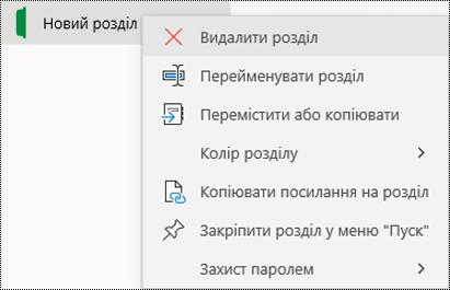 Знімок екрана: контекстне меню для видалення вкладки розділу у OneNote для Windows10.