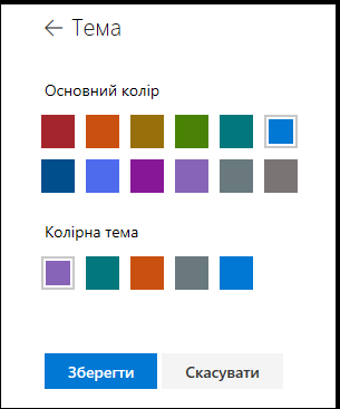 Настроювання сайту SharePoint, кольори теми