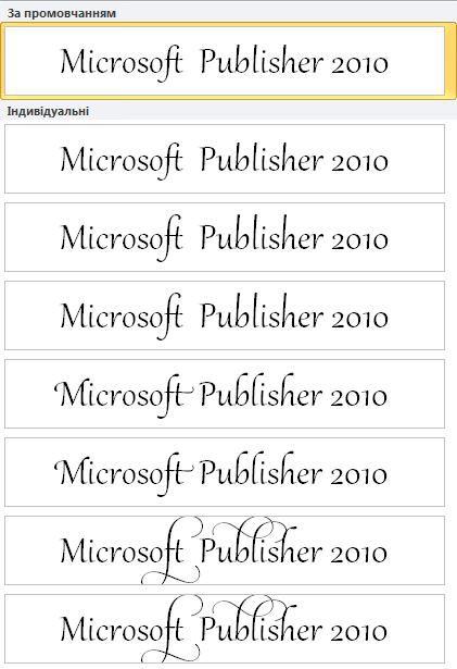 Набір стилів у програмі Publisher 2010 для розширених друкарських знарядь у шрифтах OpenType