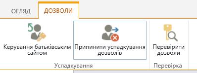 """Керування дозволами для списку або бібліотеки: кнопка """"Припинити успадкування дозволів"""""""