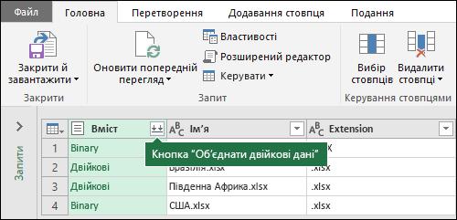 """Натисніть кнопку """"Об'єднати двійкові дані"""" в стовпці """"Content"""" або в розділі """"Групування"""" на стрічці Power Query"""