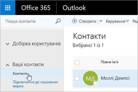 """Знімок екрана: вказівник миші наведено на кнопку """"Контакти"""" на сторінці """"Контакти"""""""