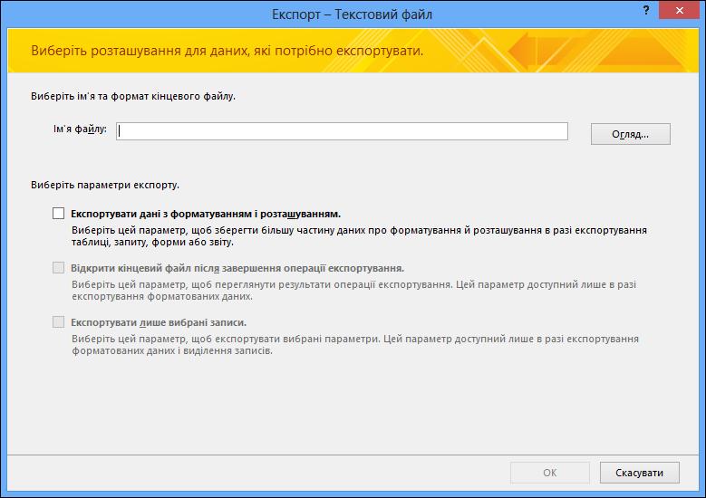 """Виберіть параметри експорту в діалоговому вікні """"Експорт– Текстовий файл""""."""