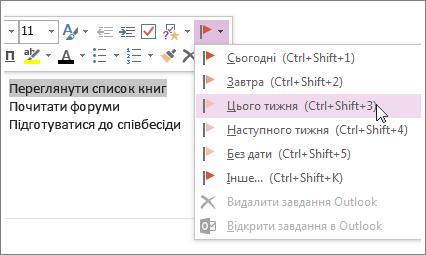 Можна створити завдання та відстежувати його в програмі Outlook.