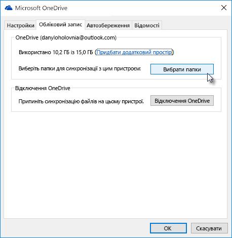 Вікно веб-параметрів OneDrive