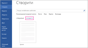 """Вкладка """"Особисте"""", де відображено спеціальний шаблон після вибору пунктів """"Файл"""" і """"Створити"""""""