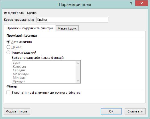 Subtotals & Filters tab in Field Settings dialog box