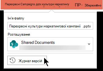 Виберіть ім'я файлу в рядку заголовка, щоб отримати доступ до журналу версій файлу.