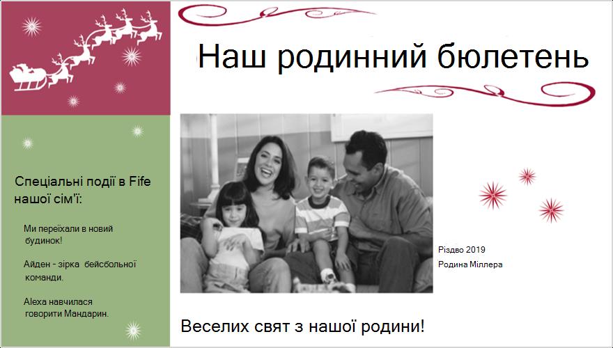 Зображення інформаційного бюлетеня сімейного відпочинку з фотографією