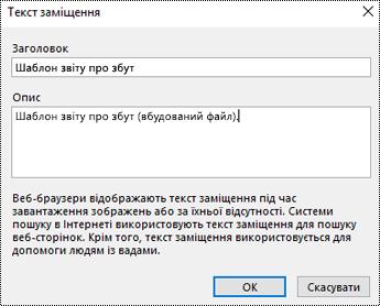 Діалогове вікно додавання тексту заміщення до роздруківки файлу