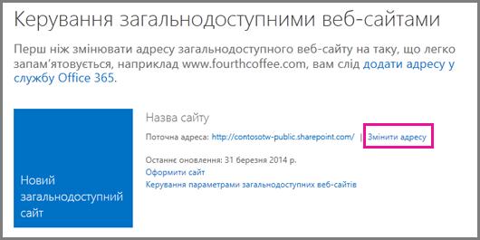 """сторінка """"керування загальнодоступним веб-сайтом"""" із посиланням """"змінити адресу""""."""