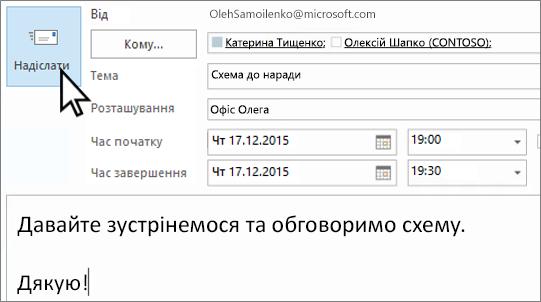 Надсилання запрошення на особистої електронної пошти