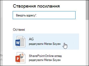 Додавання до бібліотеки документів посилання на останній документ