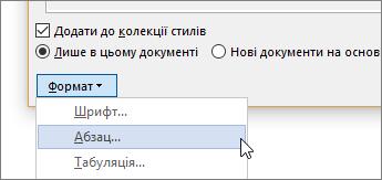 Натисніть кнопку Формат, а потім виберіть пункт Абзац.