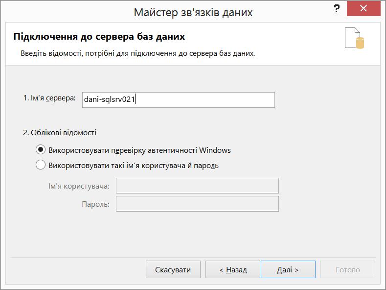 Підключення до сервера бази даних