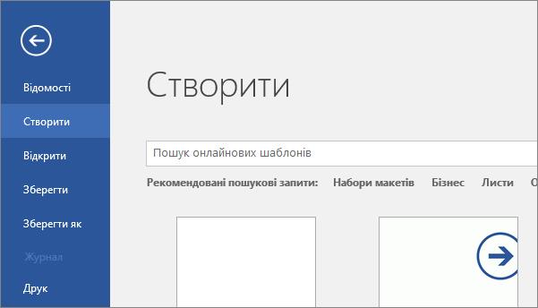 """Екран """"Файл> Створити"""" у Word2016"""