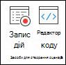 Група «Знаряддя для підписки», що включає в себе варіанти записування дій або перегляд редактора коду.