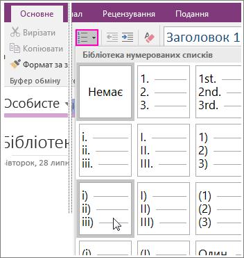 Знімок екрана: додавання нумерації сторінок у програмі OneNote2016.