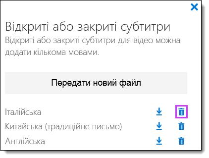 Office 365 Video видалити субтитри