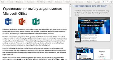 """""""Документ"""" ліворуч і панель """"Перетворити на веб-сторінку"""" праворуч"""
