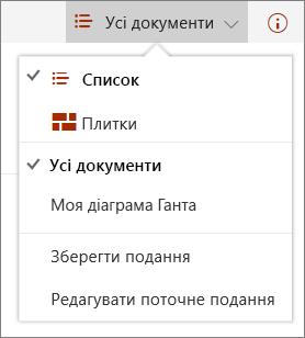 """Меню """"Подання"""" в Microsoft Edge"""
