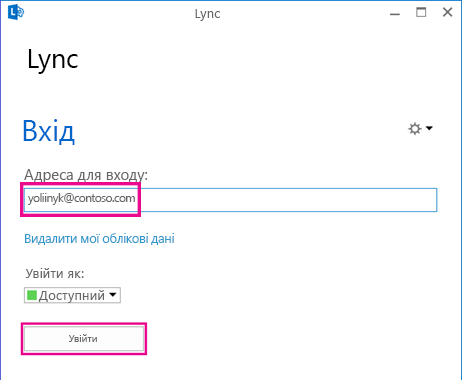 """Розділ вікна входу в програму Lync із виділеним параметром """"Видаляти мої реєстраційні дані"""""""