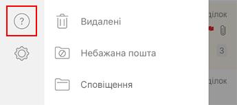 Зображення лівої області переходів у програмі Outlook для iOS.