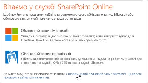 Знімок екрана: екран входу в SharePoint Online із виділеним посиланням на створення облікового запису Microsoft