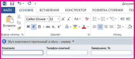 На панелі відомостей про документ відображаються текстові поля у формі для збирання метаданих від користувачів