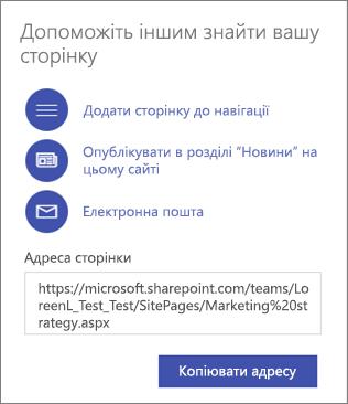 Варіанти, які допомагають іншим користувачам знаходити свою сторінку.