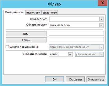 """Виберіть елемент """"Фільтр"""", щоб імпортувати лише певні повідомлення електронної пошти."""