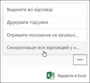 """Параметр """"Синхронізація всіх відповідей у новій книзі"""" в Microsoft Forms"""