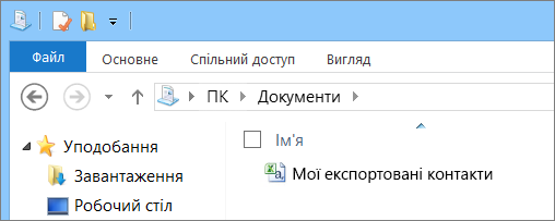 Введіть ім'я для файлу, що експортується