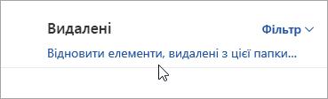 Знімок екрана: кнопка, що відновлює елементи, видалені з папки