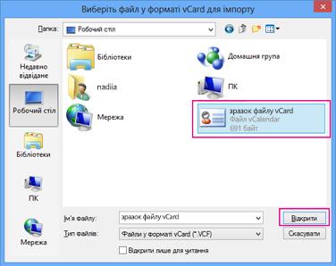 Виберіть файл vCard, який потрібно імпортувати до CSV-файлу.
