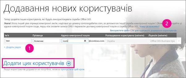 Додавання користувачів до клієнта Office365