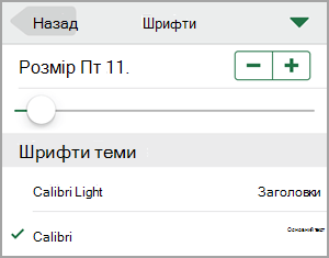 Змінення розміру шрифту